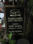 Aroy One Baht Restaurant, Lampang, Thailand