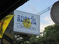 Lomtawan Restaurant, Chiang Khong, Thailand